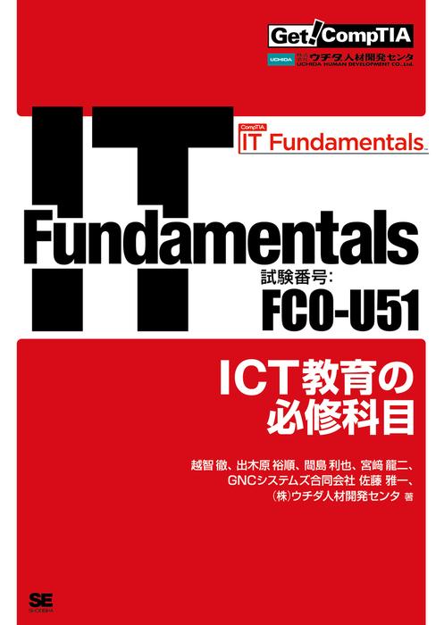 Get! CompTIA IT Fundamentals ICT教育の必修科目(試験番号:FC0-U51)拡大写真