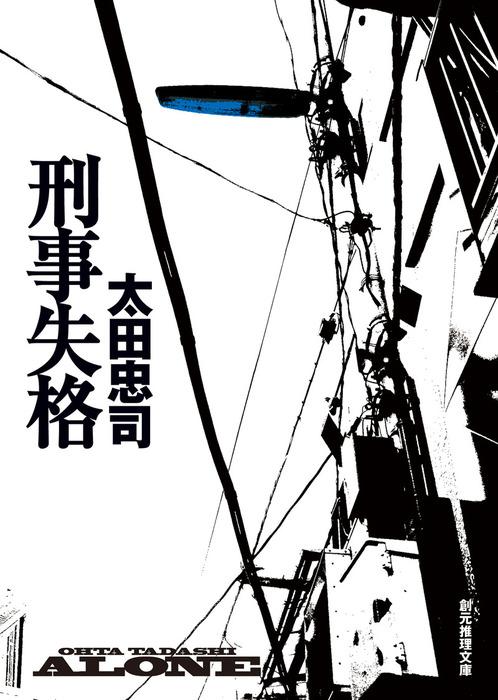 刑事失格-電子書籍-拡大画像