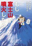 もし富士山が噴火したら-電子書籍