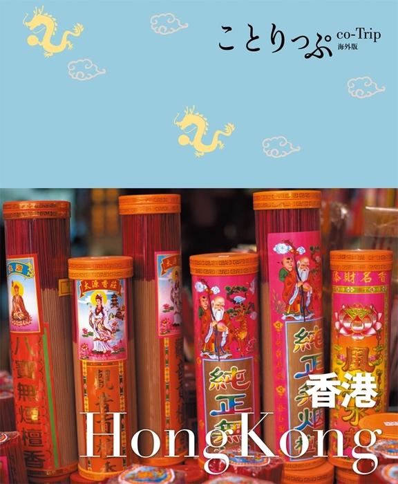 ことりっぷ海外版 香港拡大写真