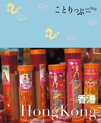 ことりっぷ海外版 香港-電子書籍