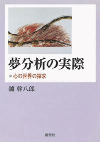 夢分析の実際 心の世界の探究-電子書籍