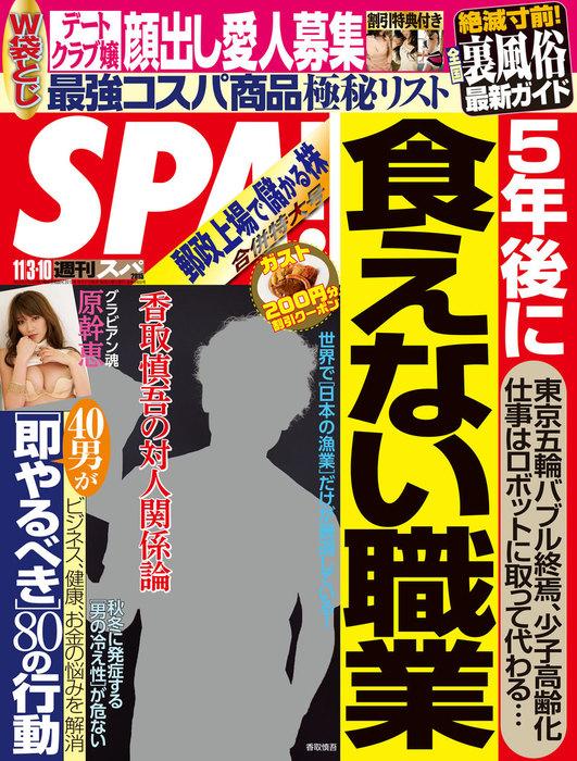 週刊SPA! 2015/11/3・10合併号拡大写真