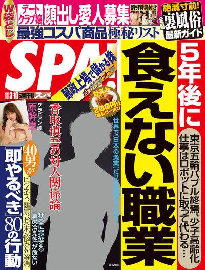 週刊SPA! 2015/11/3・10合併号-電子書籍