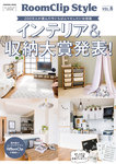 RoomClip Style vol.6-電子書籍