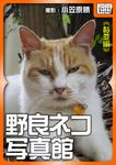 野良ネコ写真館【杉並編】-電子書籍