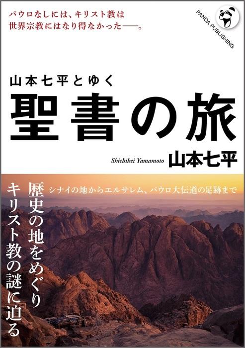 山本七平とゆく聖書の旅拡大写真