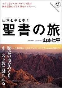 山本七平とゆく聖書の旅-電子書籍