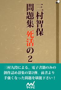 三村智保問題集 死活の2-電子書籍