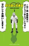 野球部に花束を ~Knockin' On YAKYUBU's Door~ 1-電子書籍