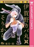 伊賀野カバ丸★そりから-電子書籍