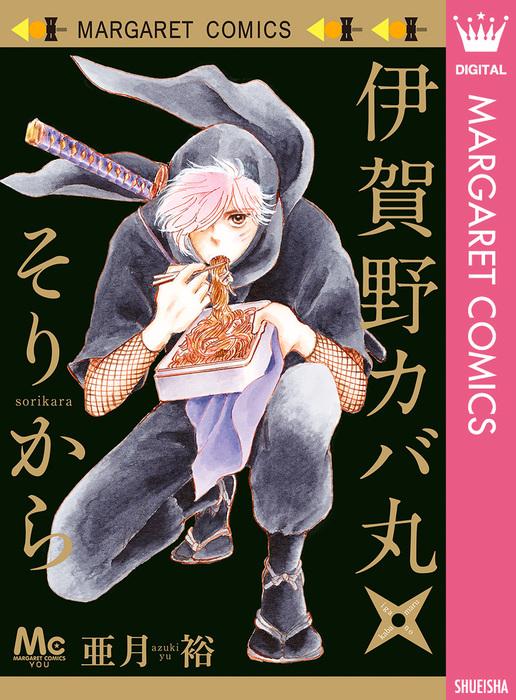 伊賀野カバ丸★そりから-電子書籍-拡大画像