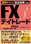 簡単サインで「安全地帯」を狙うFXデイトレード ──FXコーチが教えるフォロートレード-電子書籍