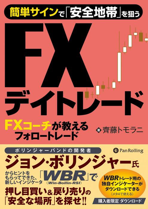簡単サインで「安全地帯」を狙うFXデイトレード ──FXコーチが教えるフォロートレード-電子書籍-拡大画像
