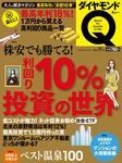 ダイヤモンドQ 15年11月号-電子書籍