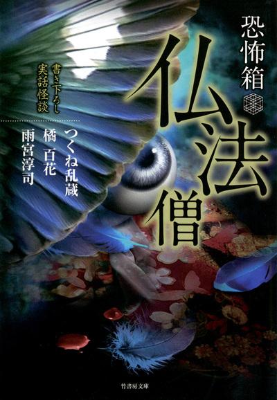 恐怖箱 仏法僧-電子書籍