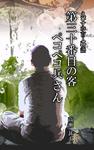 えびす亭百人物語 第三十番目の客 ペコペコ兵さん-電子書籍