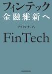フィンテック 金融維新へ-電子書籍