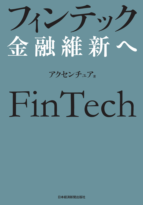 フィンテック 金融維新へ拡大写真