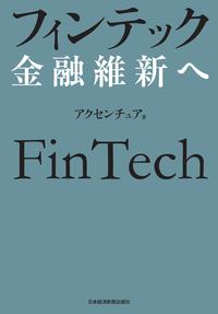 フィンテック 金融維新へ