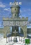 『瑠璃城』殺人事件-電子書籍
