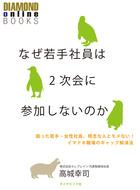 ダイヤモンド・オンラインBOOKS