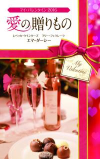 マイ・バレンタイン2016 愛の贈りもの-電子書籍