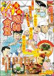 漫画昭和人情食堂 No.7 私の大好物編-電子書籍