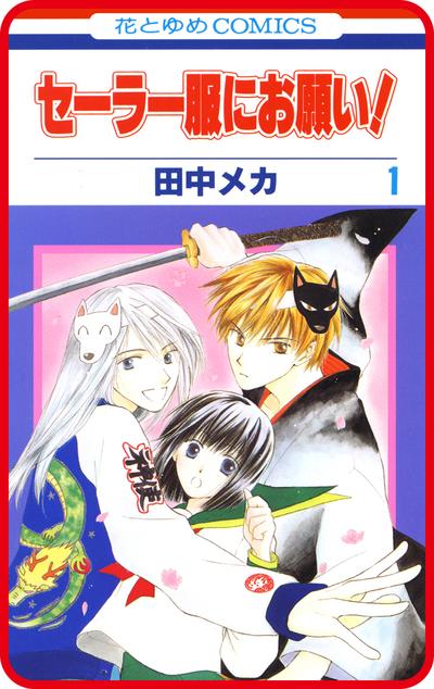 【プチララ】セーラー服にお願い! story01-電子書籍