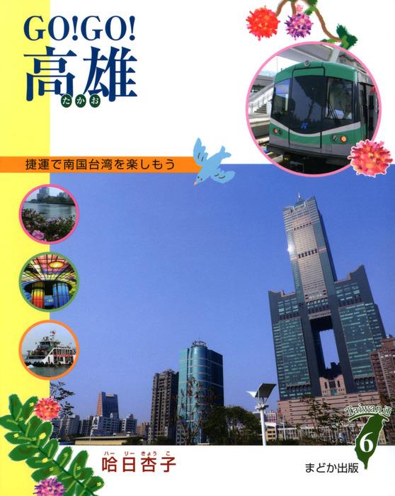 GO!GO!高雄 捷運で南国台湾を楽しもう拡大写真