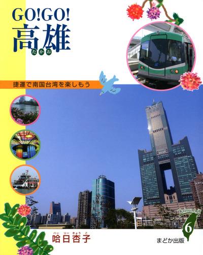 GO!GO!高雄 捷運で南国台湾を楽しもう-電子書籍