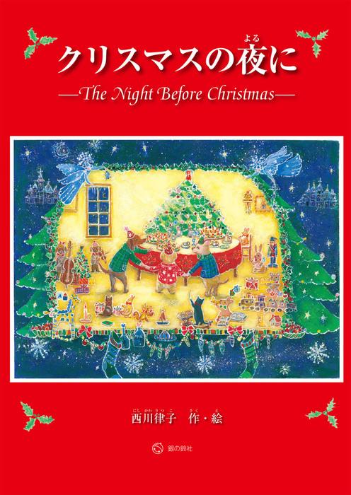 クリスマスの夜に拡大写真