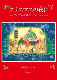 クリスマスの夜に-電子書籍