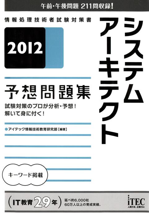 2012 システムアーキテクト予想問題集-電子書籍-拡大画像