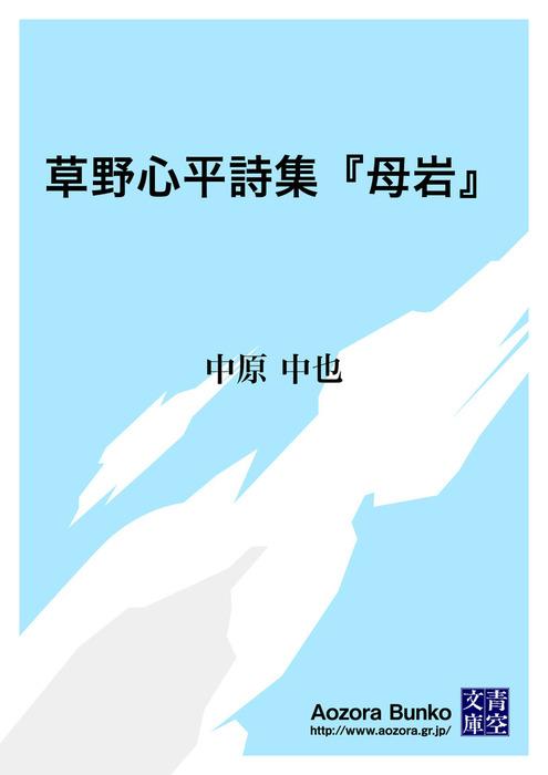 草野心平詩集『母岩』拡大写真