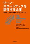 リーン・スタートアップを駆使する企業 急成長する新規事業の見つけ方・育て方-電子書籍