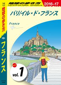 地球の歩き方 A06 フランス 2016-2017 【分冊】 1 パリ/イル・ド・フランス-電子書籍