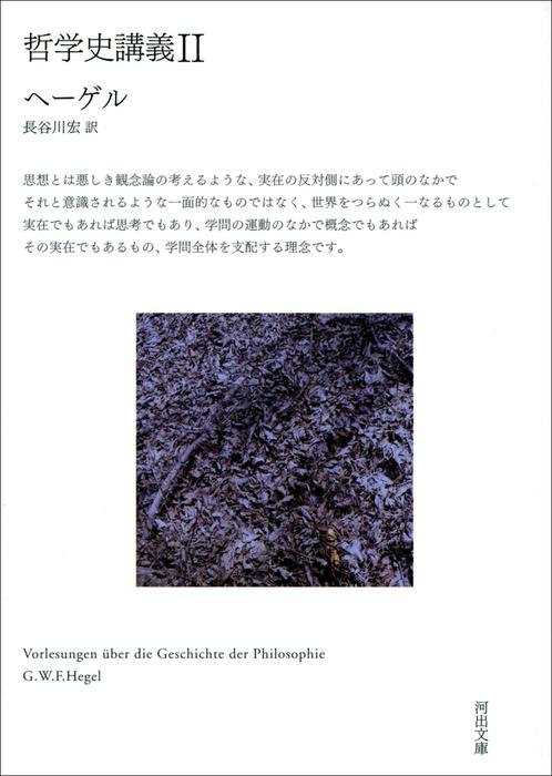 哲学史講義 II拡大写真