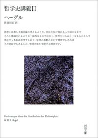 哲学史講義 II-電子書籍