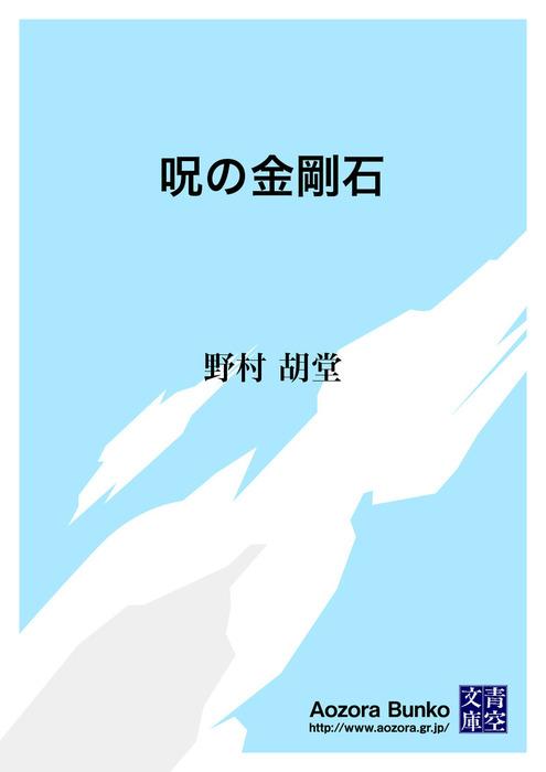 呪の金剛石-電子書籍-拡大画像