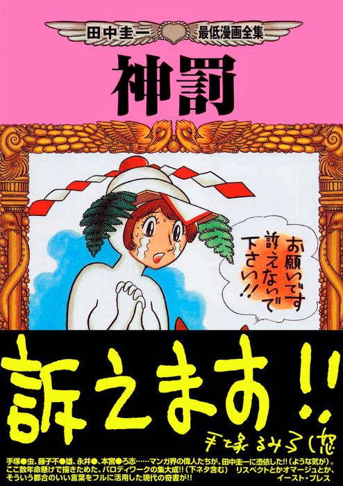神罰-電子書籍-拡大画像