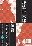 池波正太郎短編コレクション15碁盤の首 真田武士小説集-電子書籍