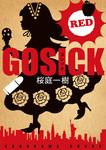 GOSICK RED-電子書籍