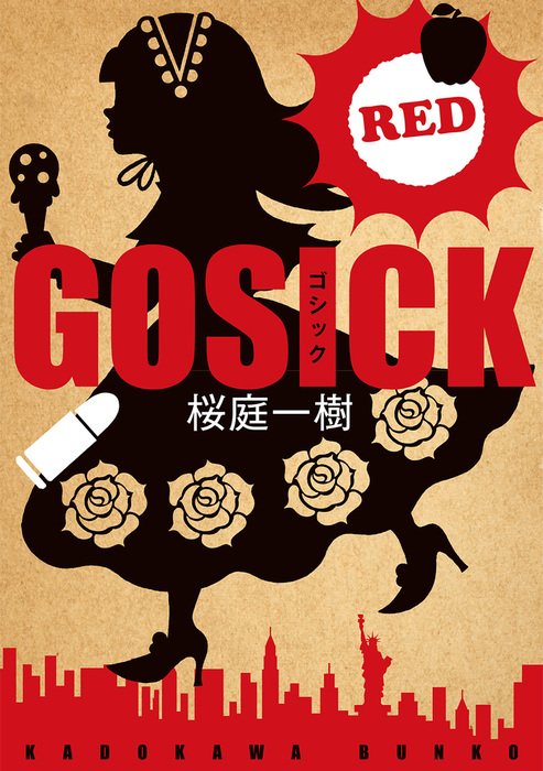 GOSICK RED-電子書籍-拡大画像