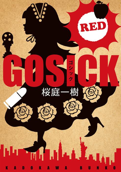 GOSICK RED拡大写真