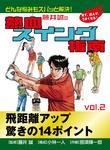 藤井誠の熱血スイング指南(2)-電子書籍
