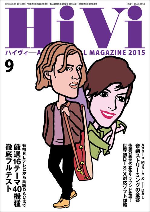 HiVi (ハイヴィ) 2015年 9月号拡大写真