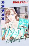 Love Silky パズルゲーム☆ラグジュアリー story06-電子書籍