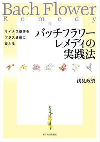 バッチフラワーレメディの実践法 マイナス感情をプラス感情に変える-電子書籍