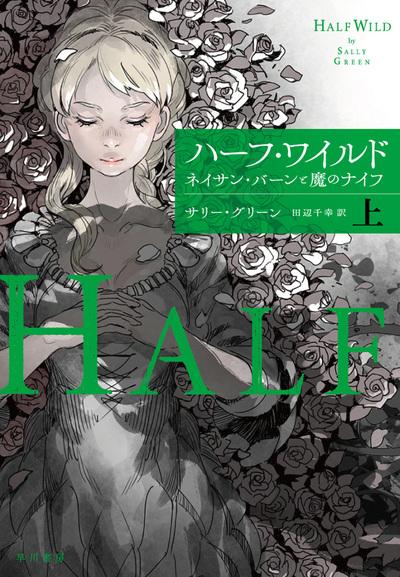 ハーフ・ワイルド ネイサン・バーンと魔のナイフ(上)-電子書籍